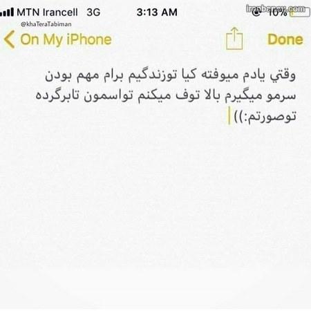 کانال تلگرام پسرانه