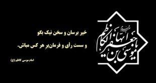 زندگینامه امام موسی کاظم به زبان ساده