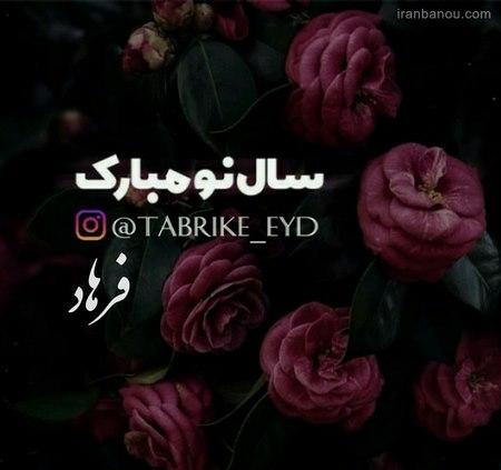 عکس عید نوروز