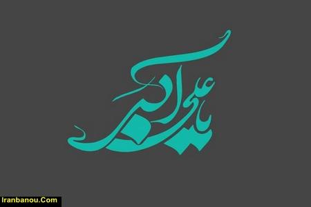 روز حضرت علی اکبر در محرم