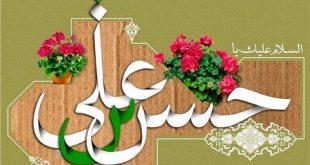 متن ولادت امام حسن مجتبی