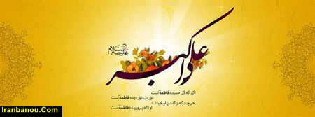 مقاله در مورد ولادت حضرت علی اکبر