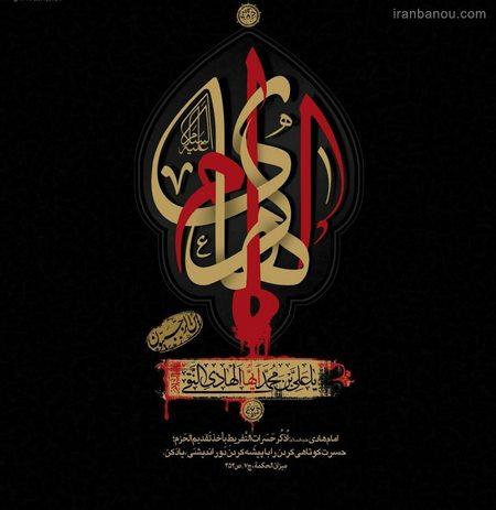 حرم امام علی النقی