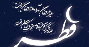 عید فطر چه روزی است