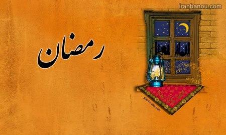 عکسنوشته تبریک رمضان