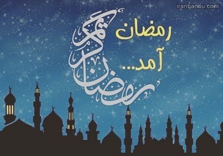 عکسنوشته رمضان آمد