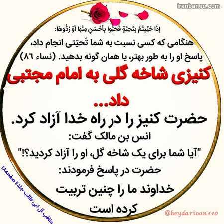 پروفایل امام حسنی ام
