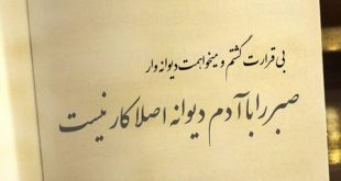 شعر فارسی اینستا
