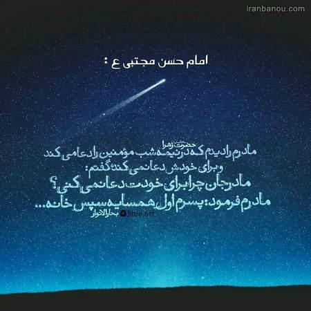 عکس پروفایل در مورد ولادت امام حسن