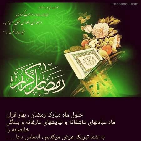 عکس قرآن برای تبریک ماه رمضان