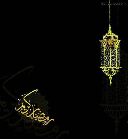 تاریخ ماه رمضان