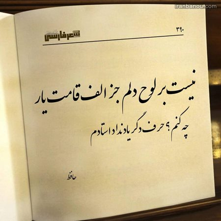 اینستاگرام شعر حافظ