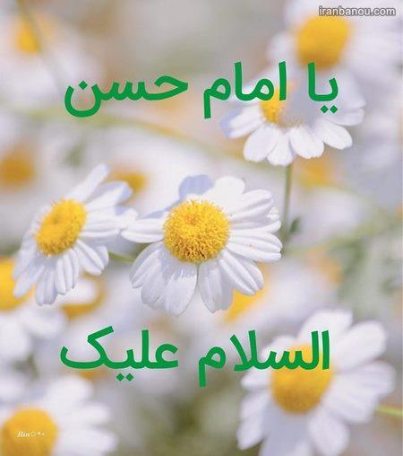 شعر امام حسن لطیفیان