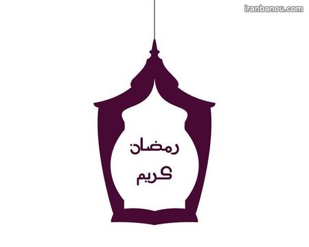 ماه رمضان امسال