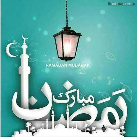 معنی رمضان