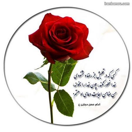 متن زیبا در مورد ولادت امام حسن مجتبی