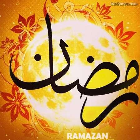 انشا درباره ماه مبارک رمضان