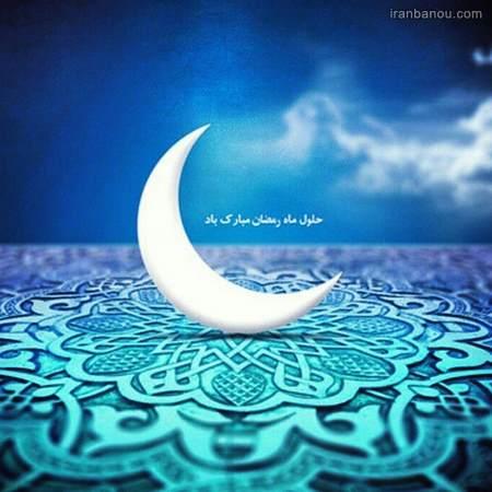 درباره ماه رمضان