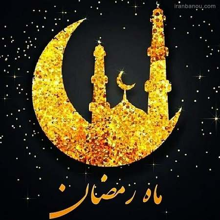 عکس ماه رمضان امسال