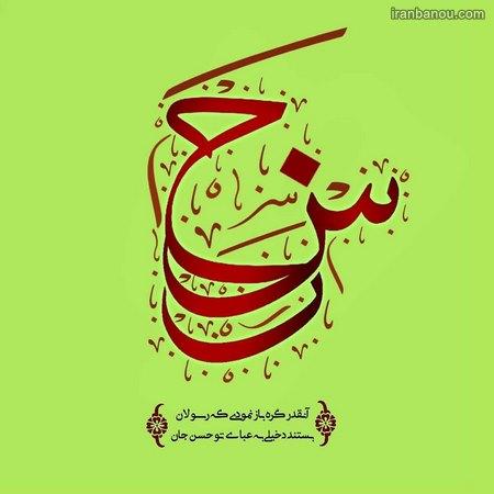تولد امام حسن مجتبی امسال