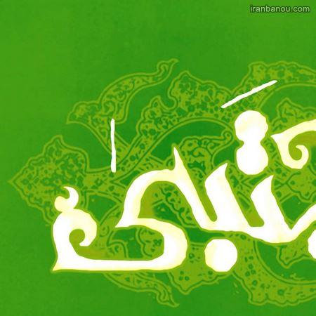 عکس برای تبریک ولادت امام حسن