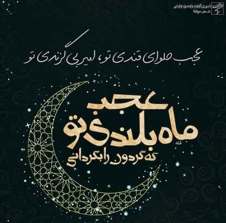 شعر در مورد ماه رمضان