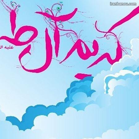 تبریک تولد امام حسن