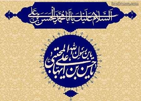 عکس پروفایل ولادت امام حسن مجتبی