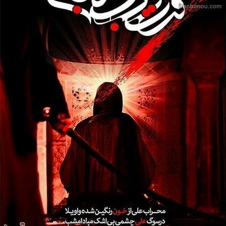 عکس پروفایل حضرت علی ع