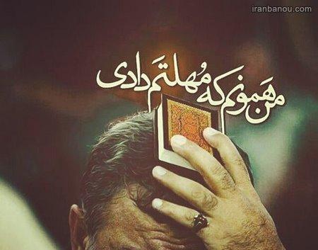 شب قدر حافظ