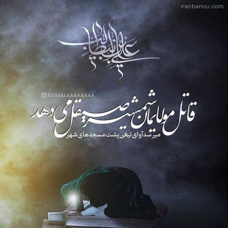 شهادت حضرت علی در چه سالی بود