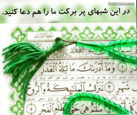 عکس دعایی پروفایل