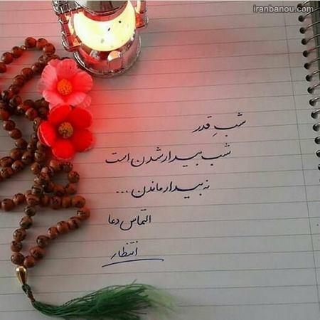 عکس دعا و مناجات