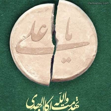 پروفایل تولد حضرت علی علیه السلام