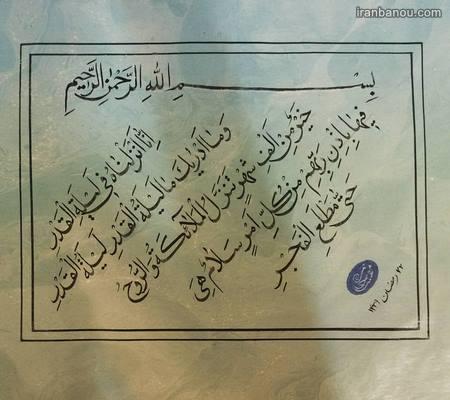 پروفایل شب قدر التماس دعا