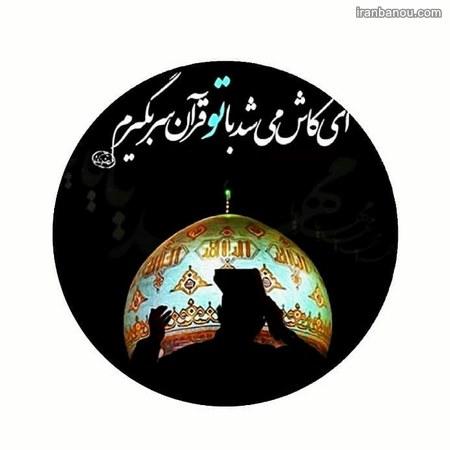 عکس از قرآن سر گرفتن