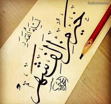 شب قدر تصویر نوشته