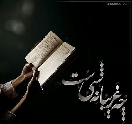 تصویرپروفایل شب قدر