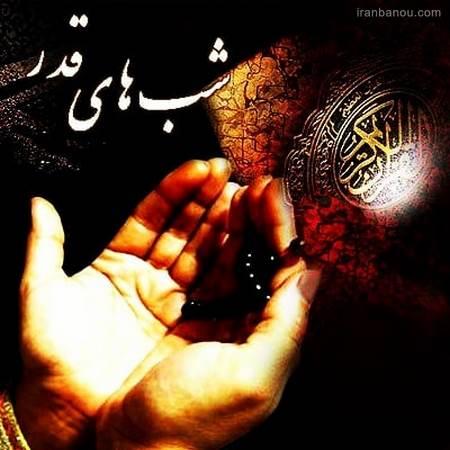 شب قدر دعایم کن