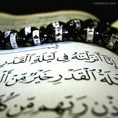 شب قدر دعام کنید