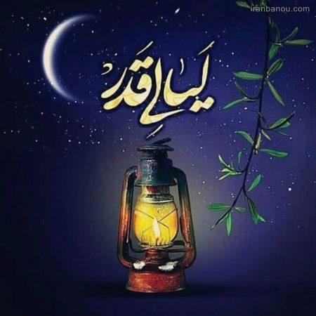 شب قدر دعا کنیم
