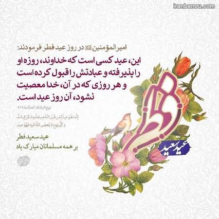 متن در مورد عید فطر