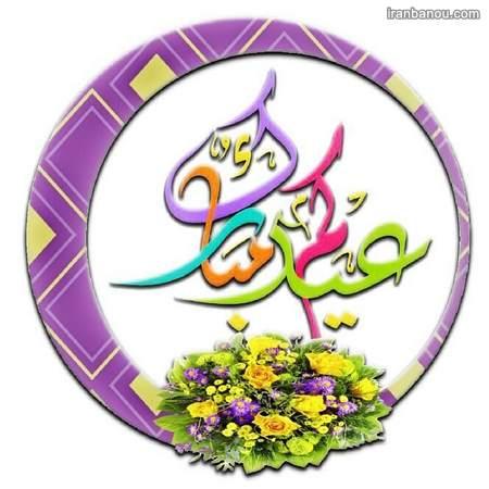 پروفایل عید فطر پیشاپیش مبارک