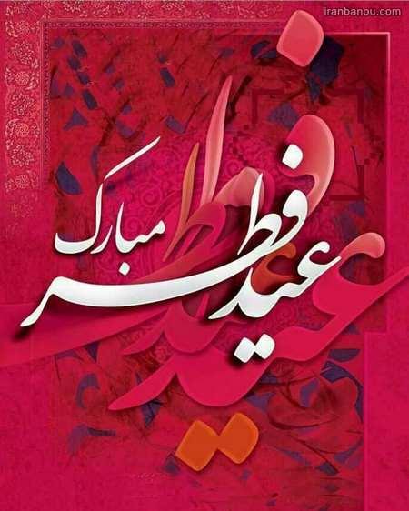 عکس نوشته عید فطر پیشاپیش مبارک
