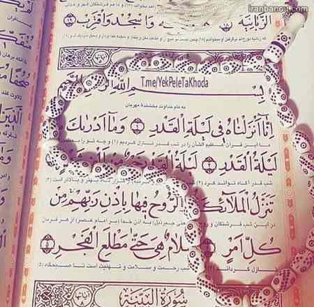 عکس سوره شب قدر