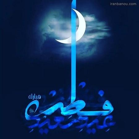 عکس نوشته عید فطر برای پروفایل