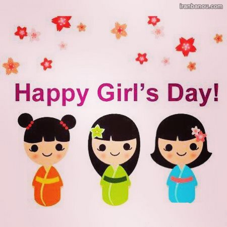 پروفایل روز جهانی دختر
