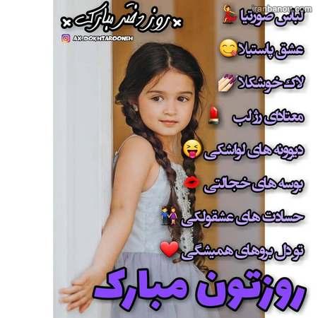 عکس روز دختر مبارک رفیق