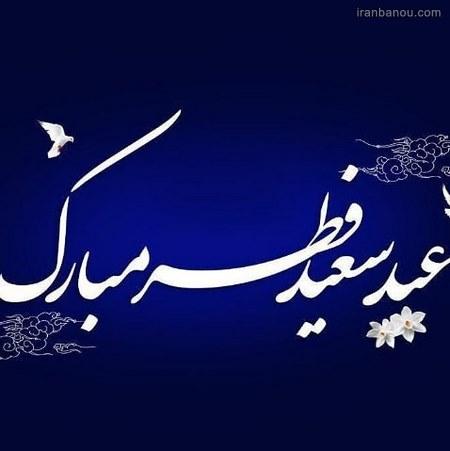 عکس نوشته عید فطر عاشقانه