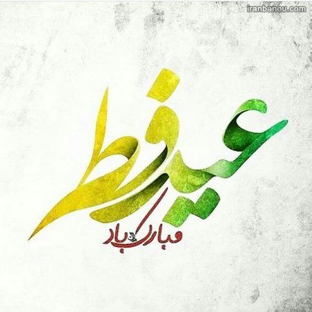 عکس نوشته عید فطر غمگین